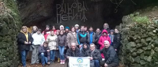 Посета Рајковој пећини