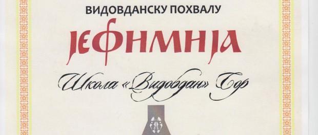 """Друштво за неговање слободарских традиција  додeлило признање школи """"Видовдан"""""""