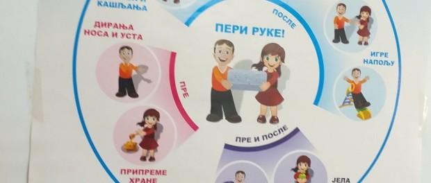 ДАН ЧИСТИХ РУКУ
